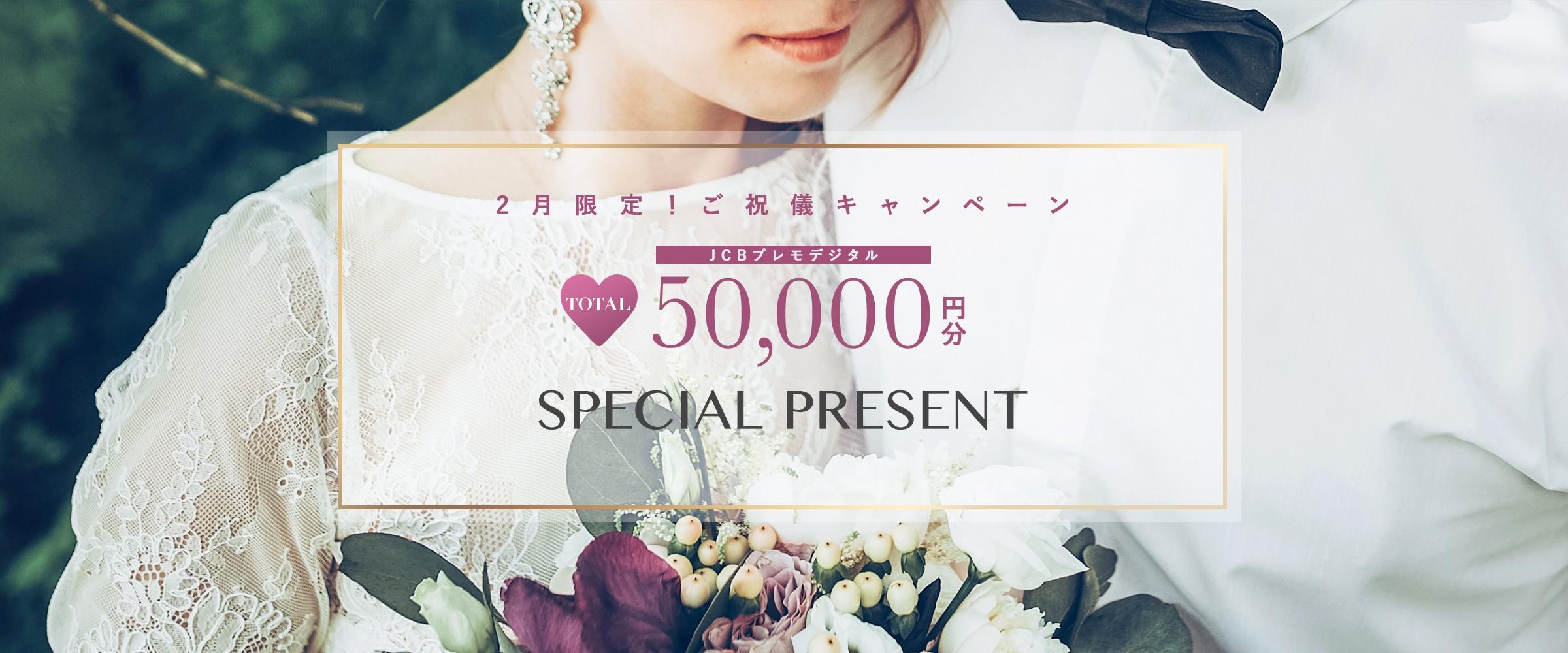 2月限定!ご祝儀キャンペーン最大50,000分JCBプレモデジタルSPECIAL PRESENT
