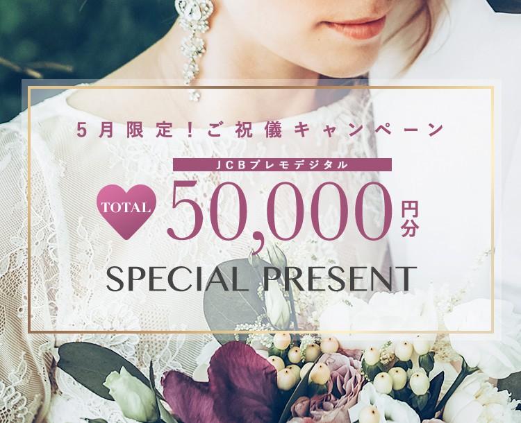 5月限定!ご祝儀キャンペーン最大50,000分JCBプレモデジタルSPECIAL PRESENT