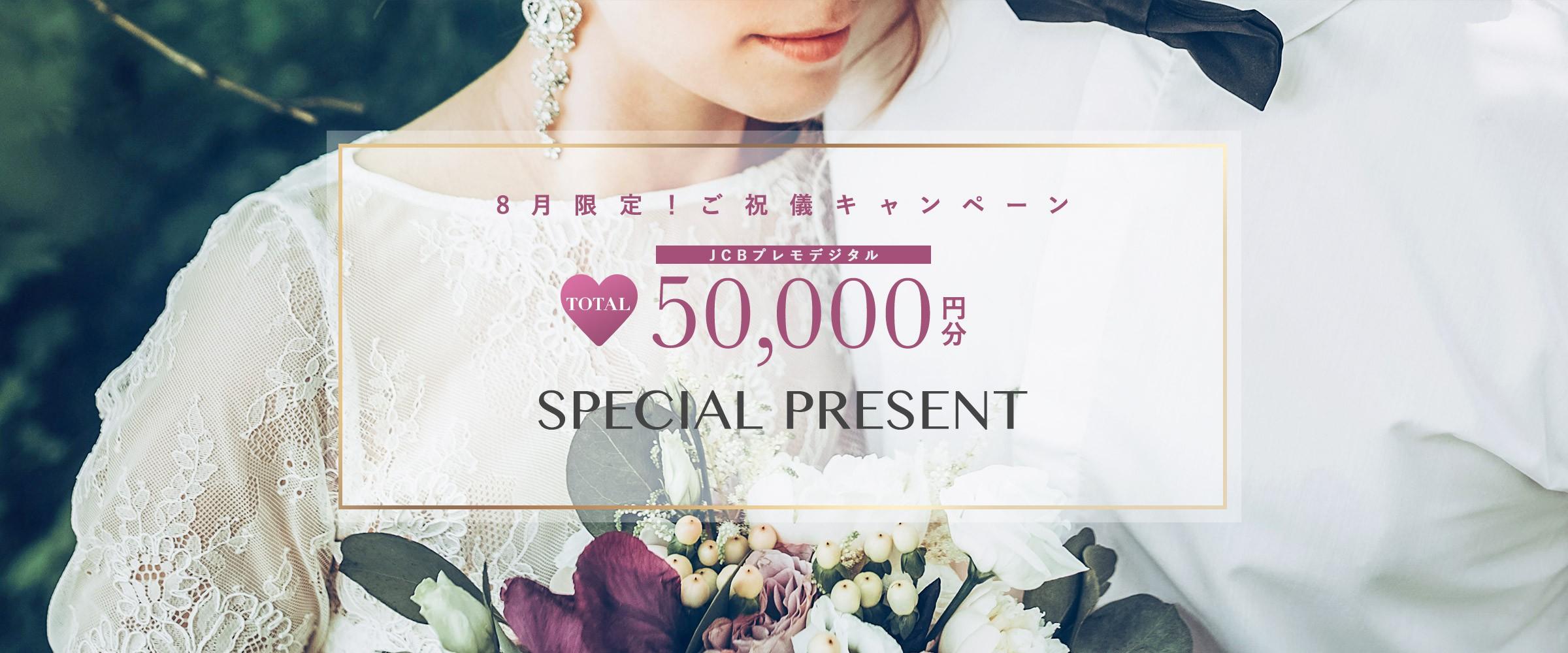 8月限定!ご祝儀キャンペーン最大50,000分JCBプレモデジタルSPECIAL PRESENT