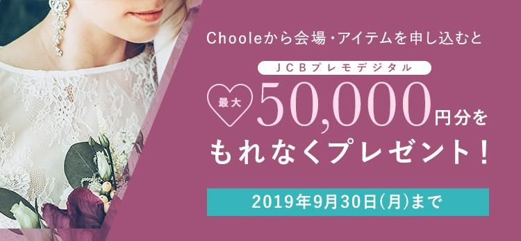 Chooleを利用して会場・アイテムを申し込むとJCBプレモデジタル最大50,000円分をもれなくプレゼント!