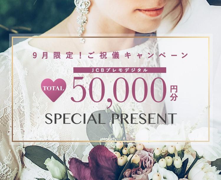 9月限定!ご祝儀キャンペーン最大50,000分JCBプレモデジタルSPECIAL PRESENT