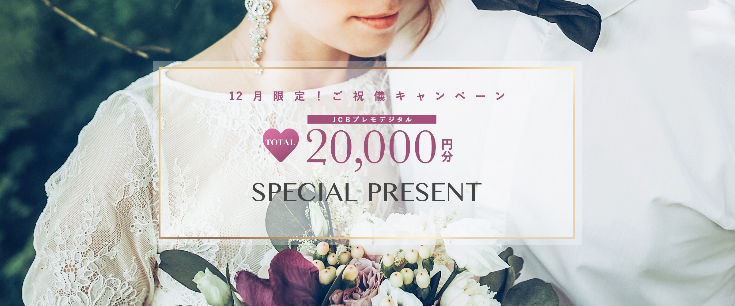 12月限定!ご祝儀キャンペーン最大20,000分JCBプレモデジタルSPECIAL PRESENT