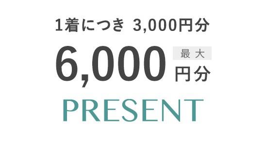 1着につき3,000円分 最大6,000円分JCBプレモデジタルPRESENT