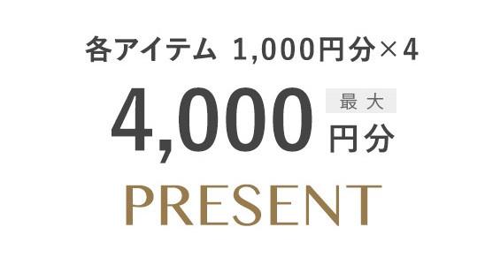 各アイテム1,000円分×4 最大4,000円分JCBプレモデジタルPRESENT