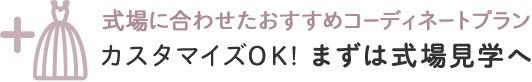 Chooleだけのオリジナルプラン♡カスタマイズもOK!