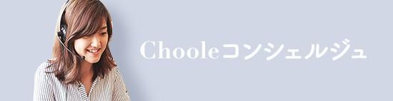 Chooleコンシェルジュ