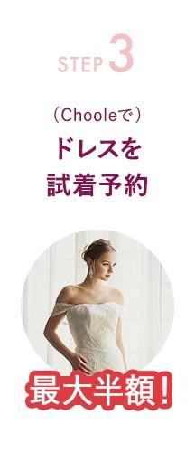 STEP-3 (Chooleで)ドレスを試着予約