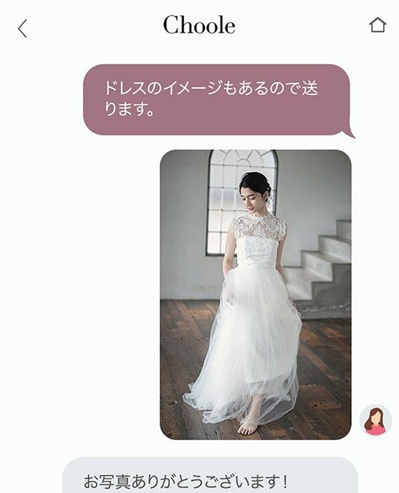 ドレスの問い合わせ