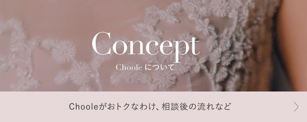 Concept Chooleについて