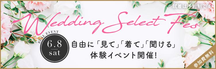 【Wedding Select Fes】 自由に「見て」「着て」「聞ける」結婚式体験イベント