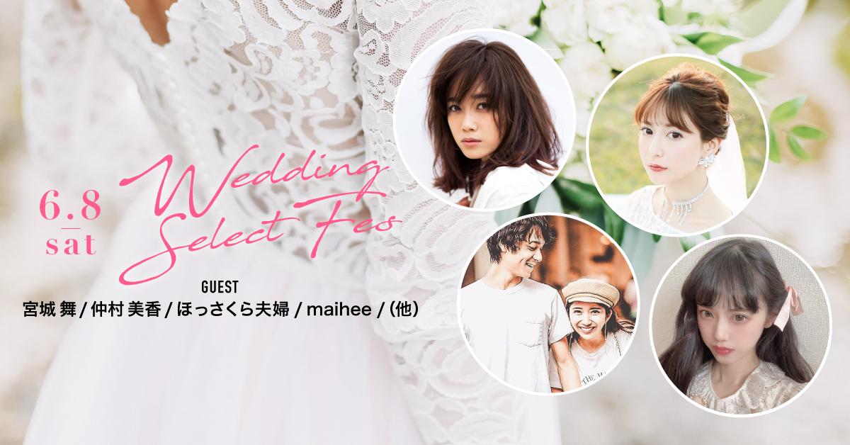 wedding select fes 出演者様 宮城舞 ほっさくら maiheee
